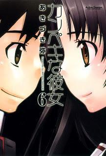 [あきづき弥] カンペキな彼女 第01-06巻