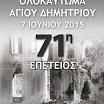 71 χρόνια από το ολοκαύτωμα του Αγίου Δημητρίου