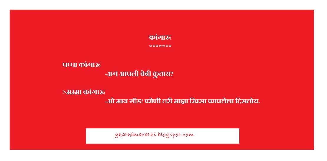 marathi jokes9