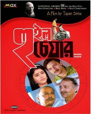 new bangla moviee 2014click hear............................ Wheelchair+bengali+movie