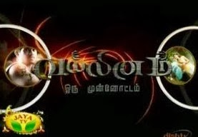 Vallinam Oru Munnottam – Jaya Tv – Diwali Special Program 02-11-2013