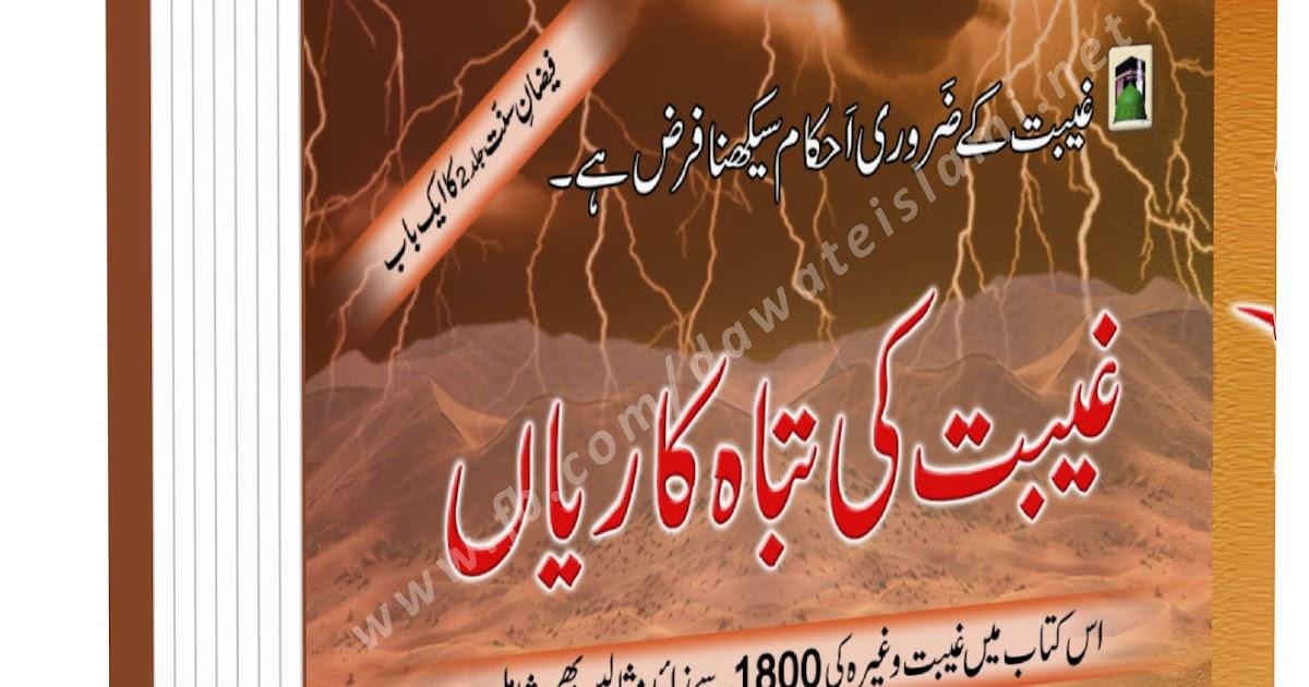 selab ki tabah karian Bayans 2012 warning: explode bad nazri aur ishq-e-majazi ki tabah karian: 15-10-12: 157 play/download: gulshan khanqah: behayaie ka selab, betiyon ko.