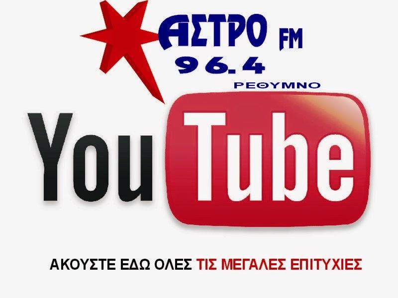 ΑΣΤΡΟ FM ON YOUTUBE