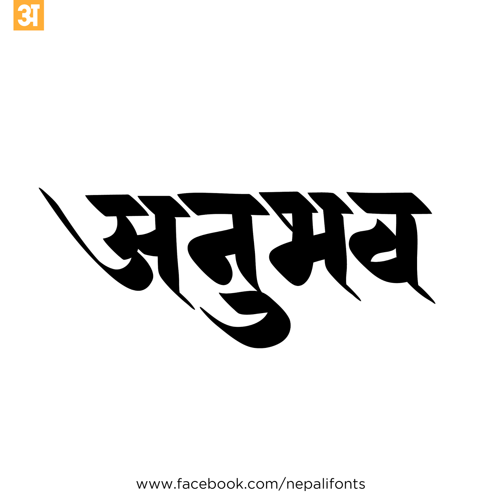 New Nepali Fonts Devanagari And Ranjana Lipi Calligraphy