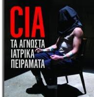 ΤΑ ΑΓΝΩΣΤΑ ΙΑΤΡΙΚΑ ΠΕΙΡΑΜΑΤΑ ΤΗΣ CIA(2012)