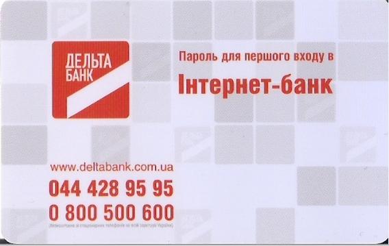 Дельта банк форекс