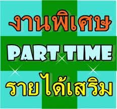 งานPart time เสาร์-อาทิตย์ งานทำที่บ้าน งานทำตอนเย็น งานหลังเลิกงาน 2557-2558