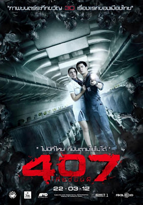 Dark Flight / Flight 407(2012)