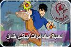 لعبة مغامرات جاكي شان العاب ماهر