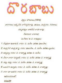 Dora Babu Telugu Mp3 Songs Free  Download  1974