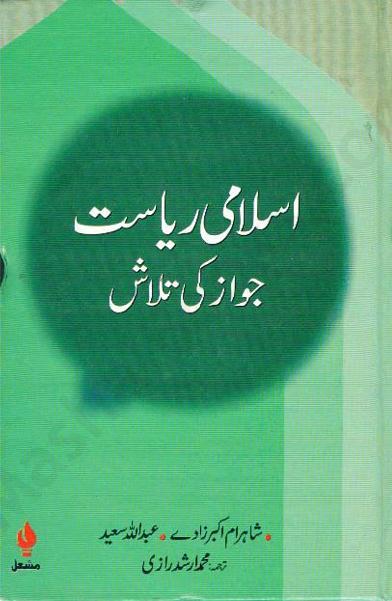 Islami Reyasat Jawaz Ki Talash By Shahram Akbarzadeh & Abdullah Saeed