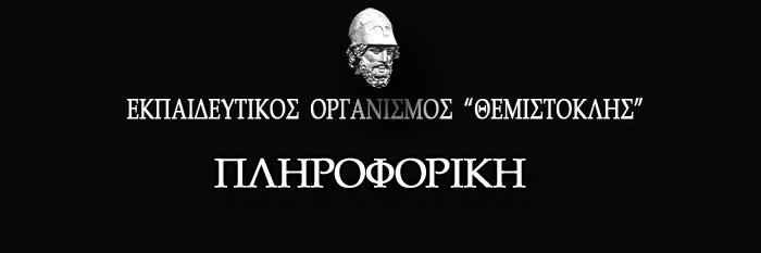 ΠΛΗΡΟΦΟΡΙΚΗ
