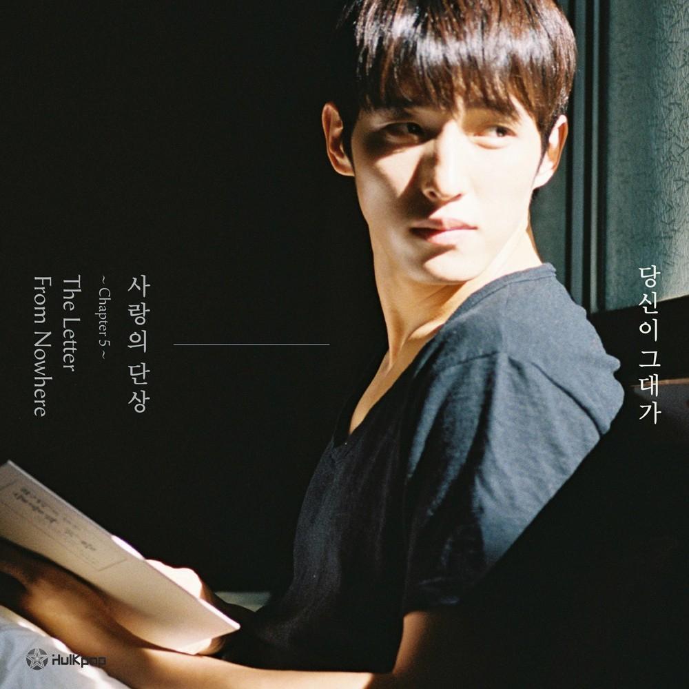 [Single] Hong Jae Mok – 사랑의 단상 Chapter.5 – 당신이 그대가 (1st Prologue)