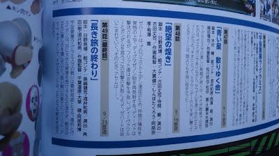 gundam age final anime septiembre 23 anuncio