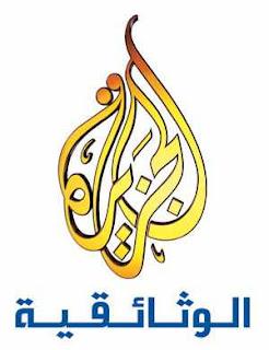 تردد قناة الجزيرة الوثائقية 2012 - تردد قناة الجزيرة الوثائقية الجديد Aljazeera Channel