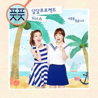 [Single] Fresh Girls - 달달프로젝트 Vol.6 - 사람을 찾습니다