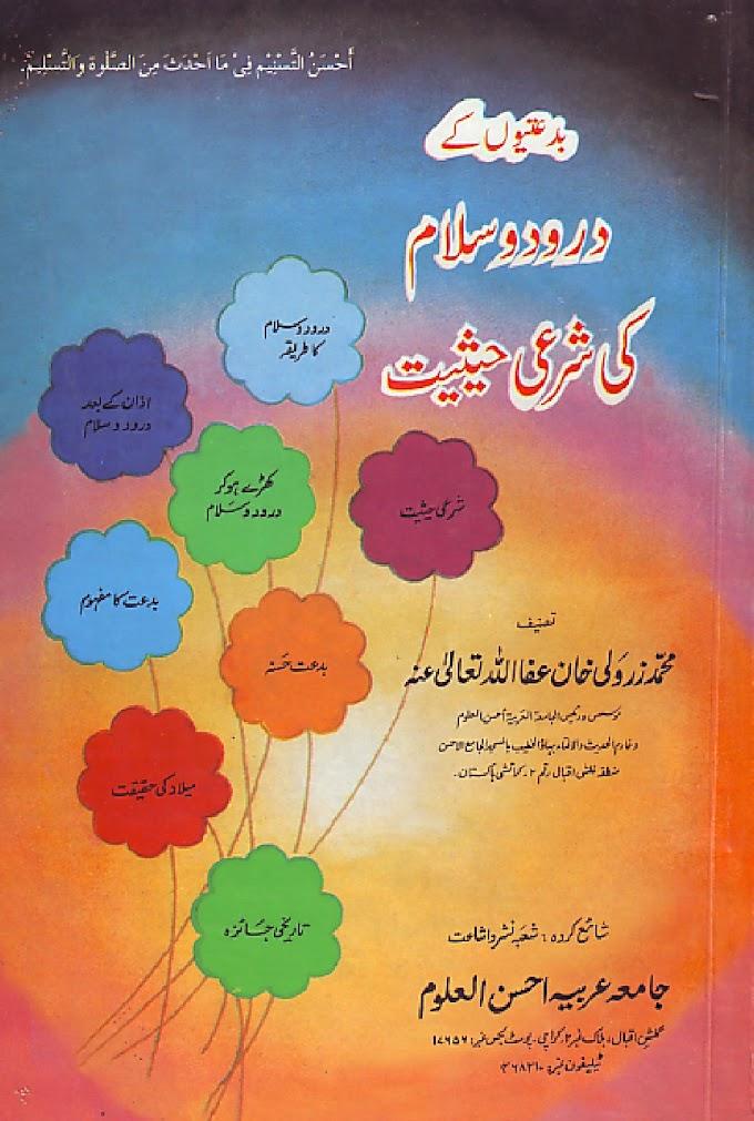 biddatiyun k durood o salam ki sharai haisiat by Mufti Zar Wali Khan