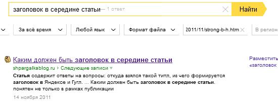 Заголовок сниппета Яндекса