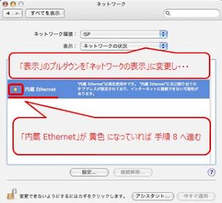 「内蔵Ethernet」の状態が黄