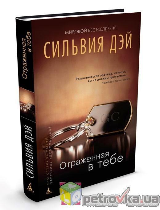 Книга отраженная в тебе скачать бесплатно