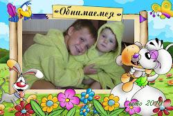 Маркус и Дария