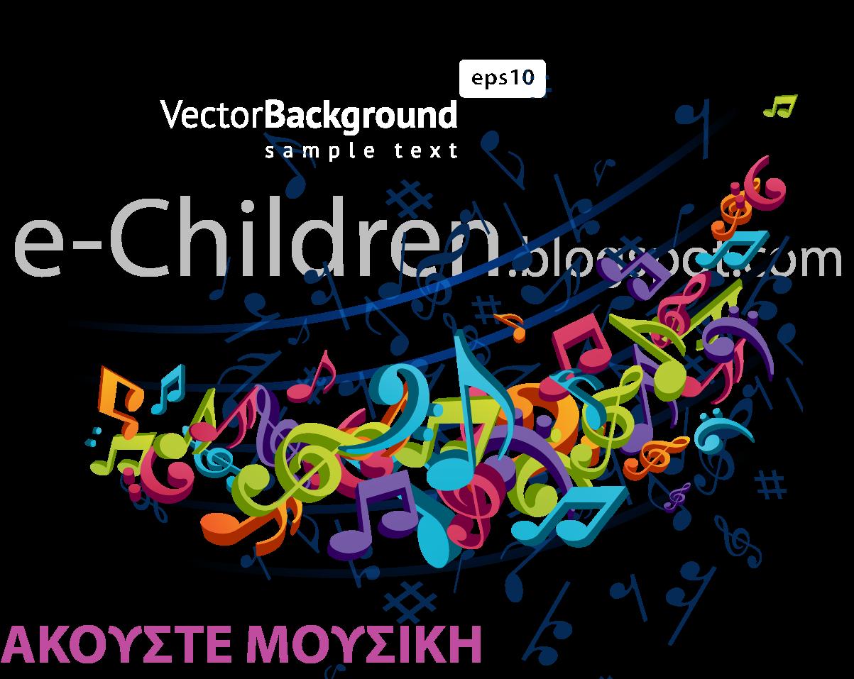 Παιδικές Μουσικές Επιλογές
