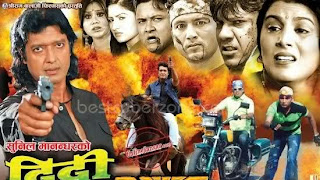 Nepali Movie - Didi Bhai