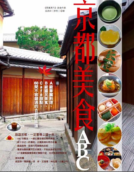 京都美食ABC