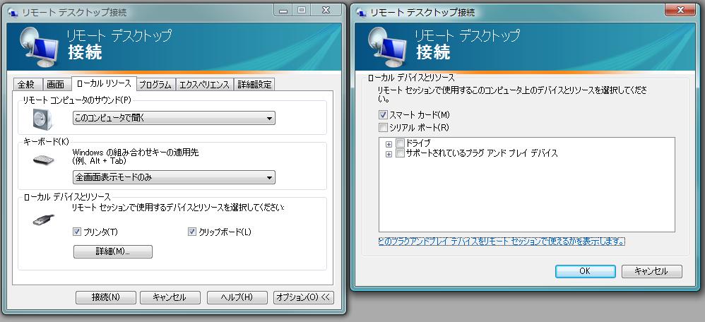 リモートデスクトップ接続 ローカルデバイスとリソース
