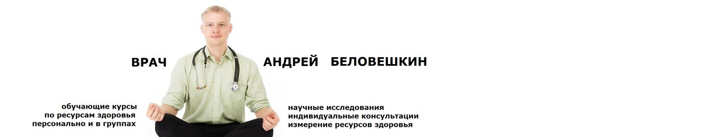 Врач Андрей Беловешкин о ресурсах здоровья