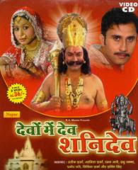 Devo Mein Dev Shanidev (2003) - Hindi Movie
