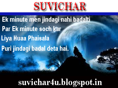 Ek Minute Men Jindagi Nahi Badalati, Par ek minute soch kar, Liya huaa phisala, Puri jindagi badal deta hai.