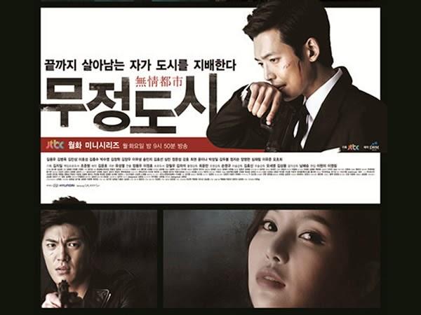 2013年韓劇 無情都市線上看