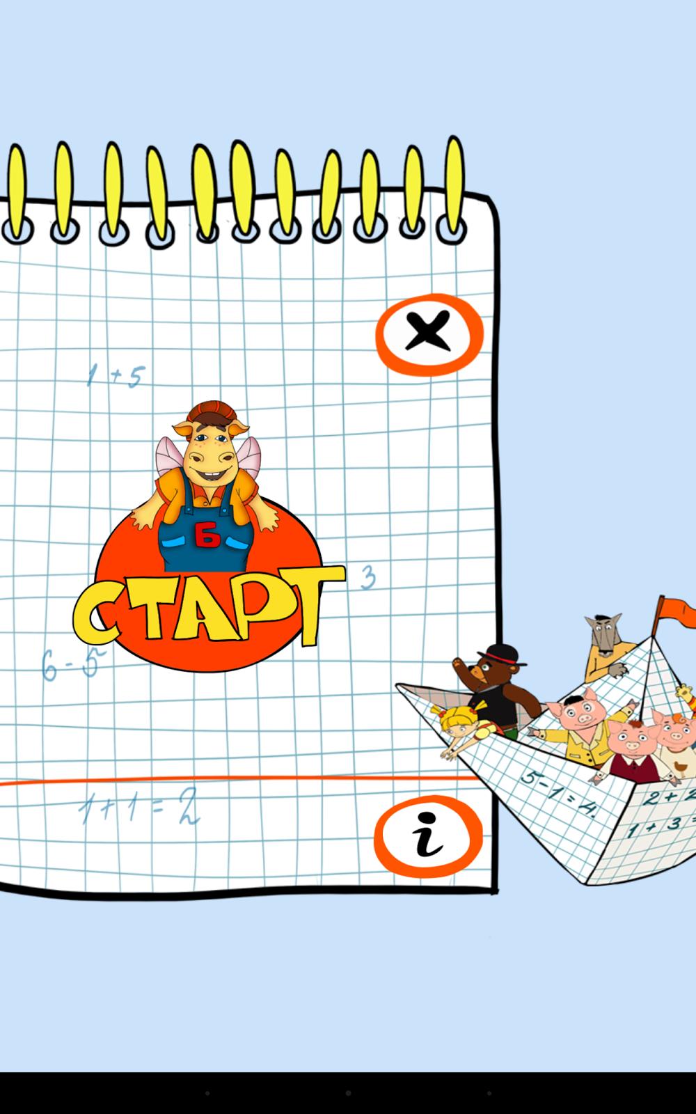развивающие приложения для детей учимся читать алфавит