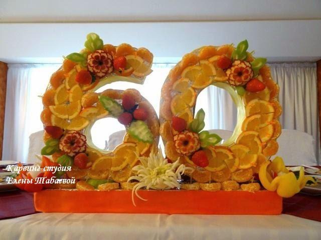 украшение фруктами стола юбилей 60 лет сахалин