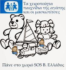 παιδικό χωριό SOS Βορείου Ελλάδος