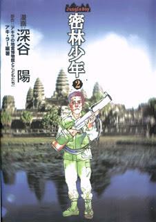 [深谷陽] 密林少年 第01-02巻