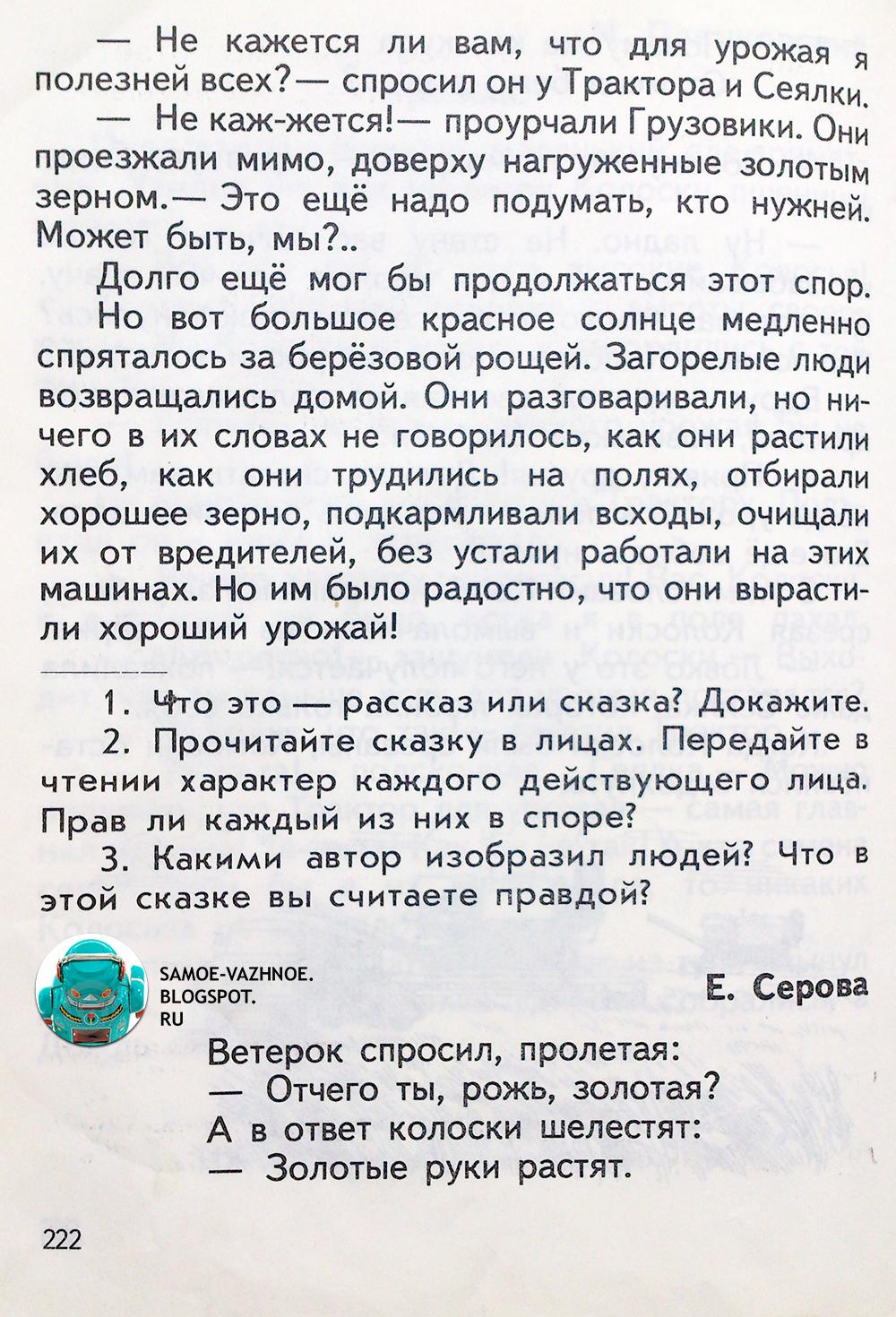 М Пляцковский Урожай читать онлайн учебник скан