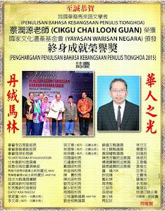 Chai Loon Guan (蔡润源)