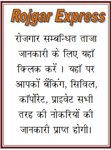 Rojgar Express