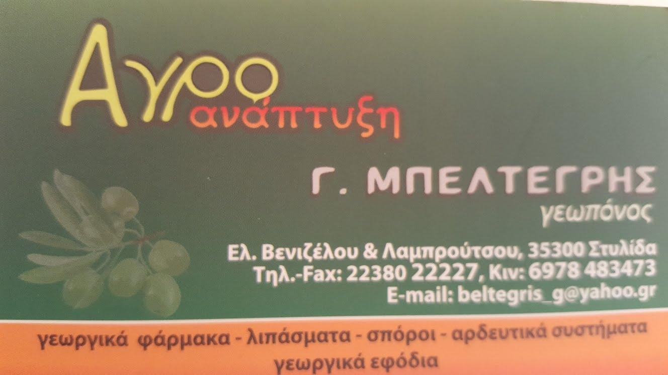 ΑΓΡΟΑΝΑΠΤΥΞΗ ΜΠΕΛΤΕΓΡΗΣ