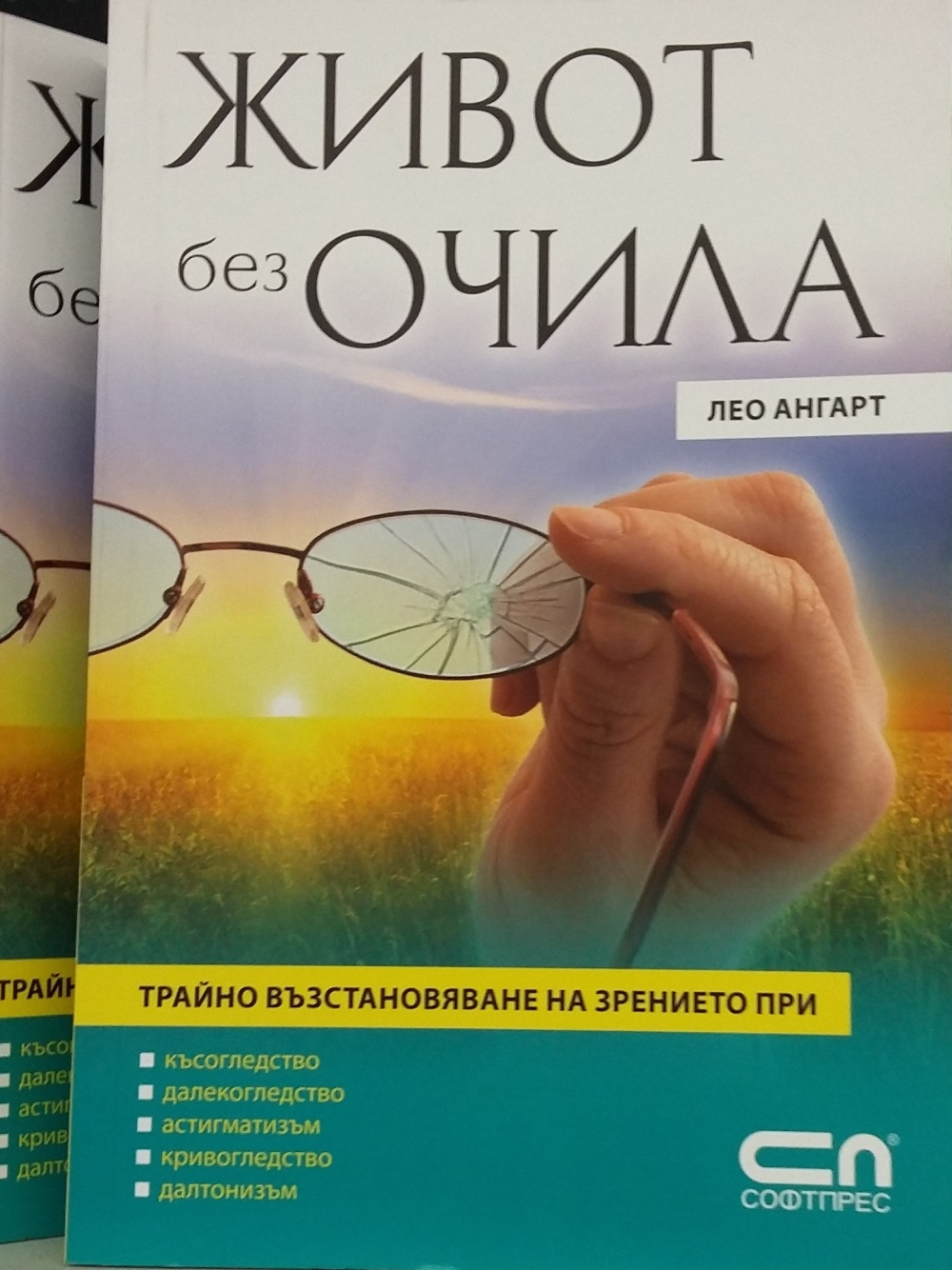 Живот без очила - Лео Ангарт