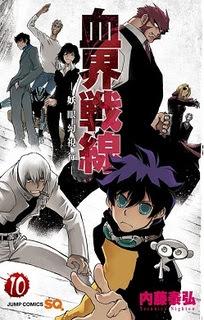 [内藤泰弘] 血界戦線 第01-10巻