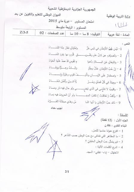 موضوع اللغة العربية