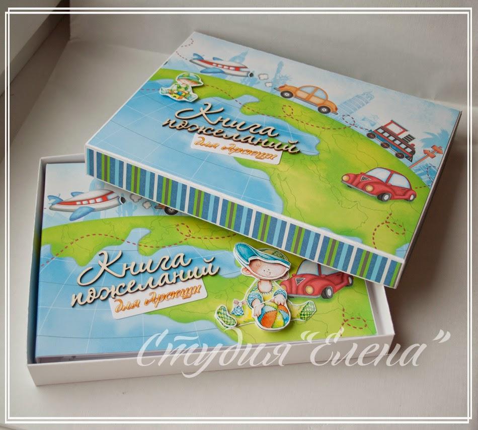 Книга пожеланий на день рождения для мальчика в коробочке