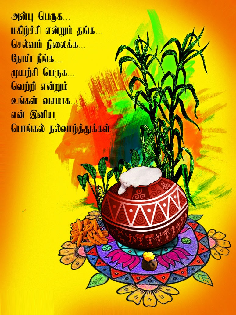 2014 happy pongal whatsapp status updates emoticons pongal 2014 happy pongal whatsapp status updates emoticons kristyandbryce Images