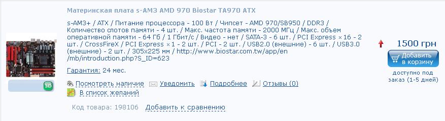 Материнская плата AMD-970-Biostar-TA970-ATX