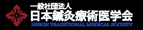 一般社団法人 日本鍼灸療術医学会