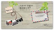 天母旅行護照PDF版