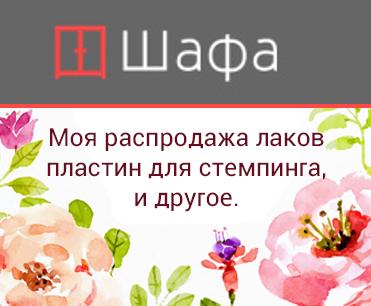 • SHAFA.ua •